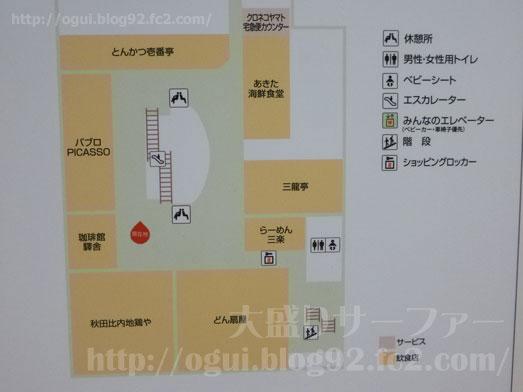 秋田名物比内地鶏や究極親子丼に稲庭うどん011