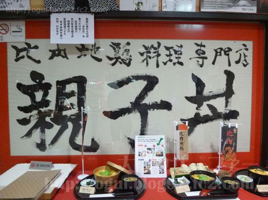 秋田名物比内地鶏や究極親子丼に稲庭うどん013