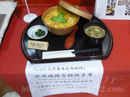 秋田名物比内地鶏や究極親子丼に稲庭うどん014