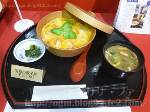 秋田名物比内地鶏や究極親子丼に稲庭うどん015