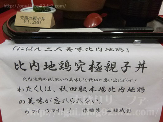 秋田名物比内地鶏や究極親子丼に稲庭うどん017