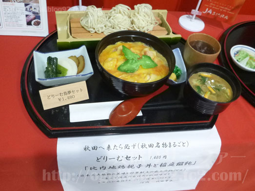秋田名物比内地鶏や究極親子丼に稲庭うどん019