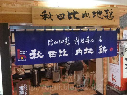 秋田名物比内地鶏や究極親子丼に稲庭うどん020