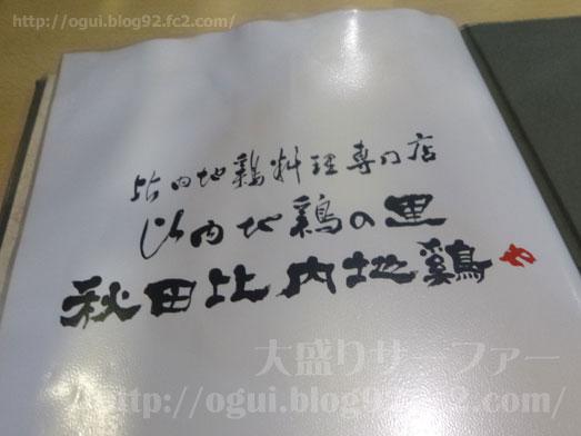 秋田名物比内地鶏や究極親子丼に稲庭うどん022