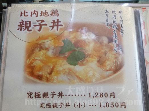 秋田名物比内地鶏や究極親子丼に稲庭うどん023