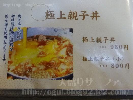 秋田名物比内地鶏や究極親子丼に稲庭うどん024