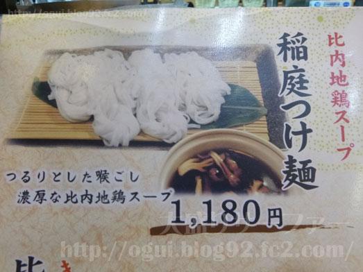 秋田名物比内地鶏や究極親子丼に稲庭うどん025