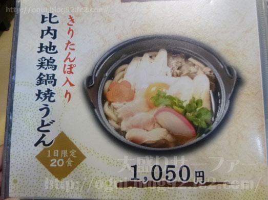 秋田名物比内地鶏や究極親子丼に稲庭うどん026
