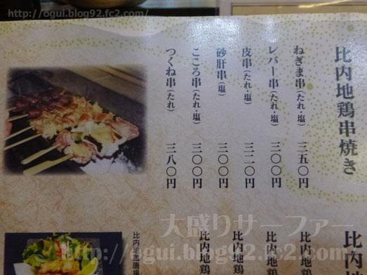 秋田名物比内地鶏や究極親子丼に稲庭うどん027