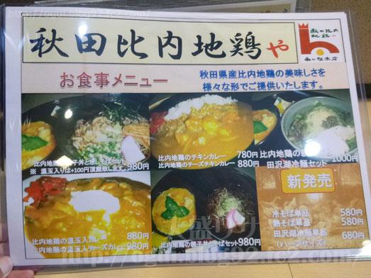 秋田名物比内地鶏や究極親子丼に稲庭うどん028