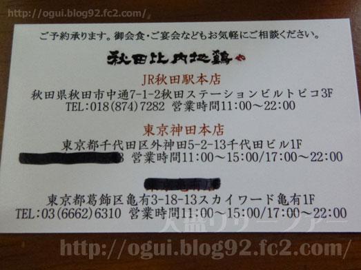 秋田名物比内地鶏や究極親子丼に稲庭うどん040