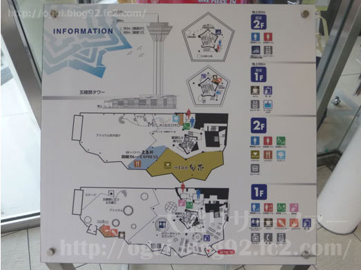 函館観光五稜郭タワー五稜郭公園デカ盛りの聖地004