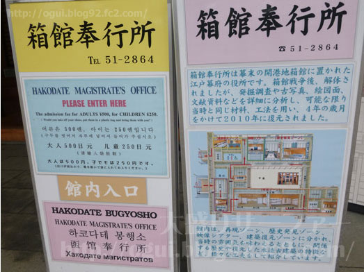 函館観光五稜郭タワー五稜郭公園デカ盛りの聖地024