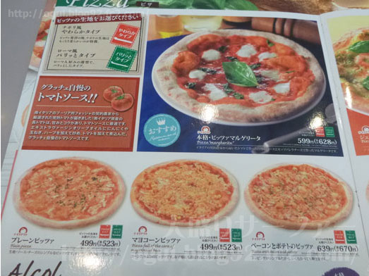 グラッチェガーデンズでピザ食べ放題ドリンクバー付018
