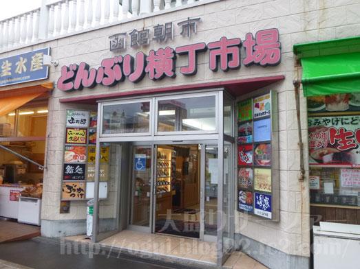 函館朝市どんぶり横丁の茶夢チャム日替わり丼004
