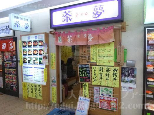 函館朝市どんぶり横丁の茶夢チャム日替わり丼006