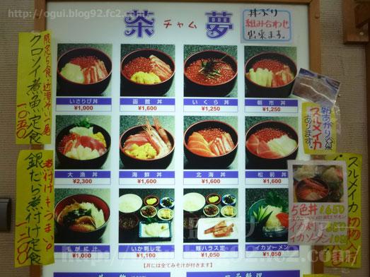 函館朝市どんぶり横丁の茶夢チャム日替わり丼007