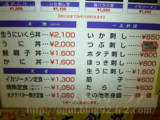 函館朝市どんぶり横丁の茶夢チャム日替わり丼008