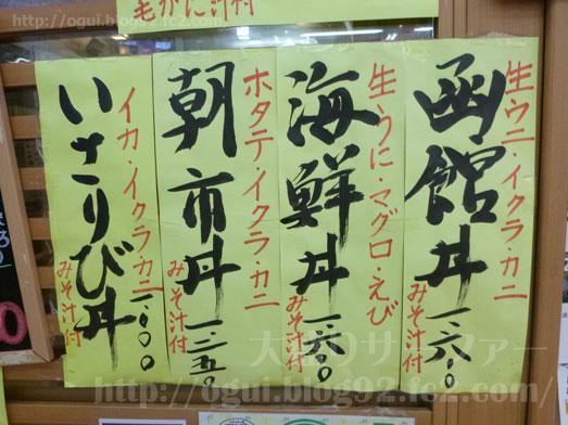 函館朝市どんぶり横丁の茶夢チャム日替わり丼010