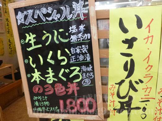 函館朝市どんぶり横丁の茶夢チャム日替わり丼011
