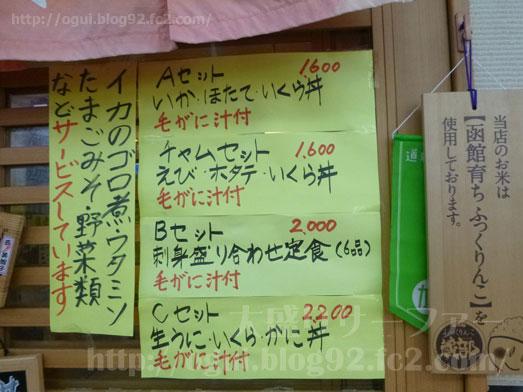 函館朝市どんぶり横丁の茶夢チャム日替わり丼012