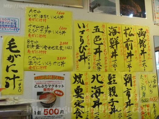 函館朝市どんぶり横丁の茶夢チャム日替わり丼015