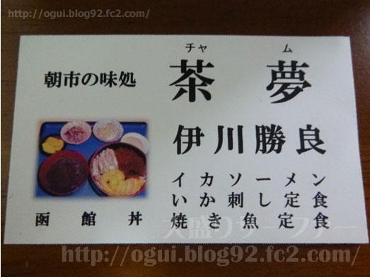 函館朝市どんぶり横丁の茶夢チャム日替わり丼026