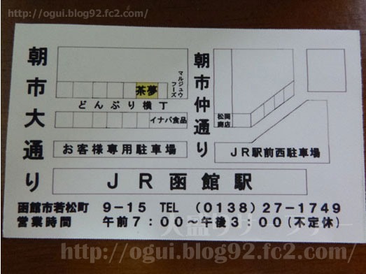 函館朝市どんぶり横丁の茶夢チャム日替わり丼027