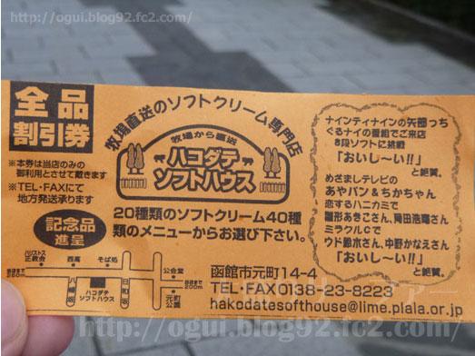 ハコダテソフトハウス函館ソフトクリーム通り002