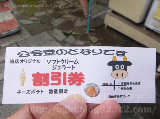 ハコダテソフトハウス函館ソフトクリーム通り029
