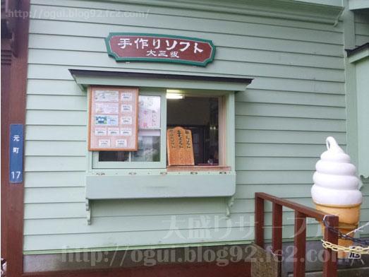 ハコダテソフトハウス函館ソフトクリーム通り042