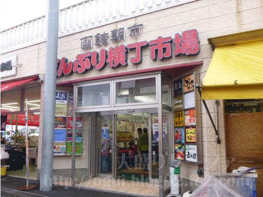 函館どんぶり横丁朝市食堂でどんぶり定食004