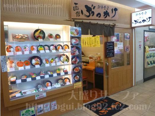 函館どんぶり横丁朝市食堂でどんぶり定食005