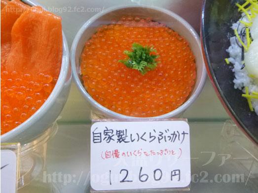 函館どんぶり横丁朝市食堂でどんぶり定食007