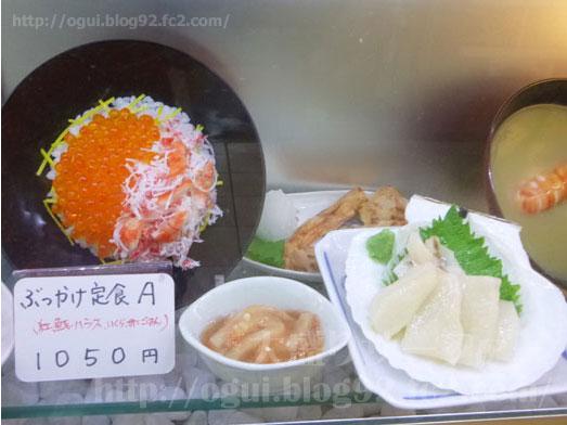 函館どんぶり横丁朝市食堂でどんぶり定食012