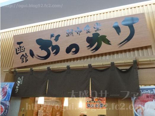 函館どんぶり横丁朝市食堂でどんぶり定食013