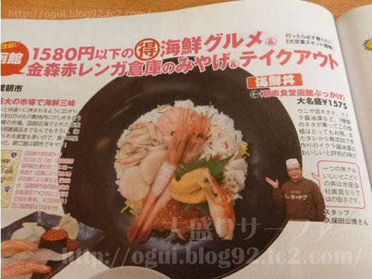 函館どんぶり横丁朝市食堂でどんぶり定食017