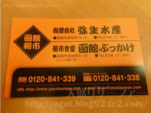 函館どんぶり横丁朝市食堂でどんぶり定食035