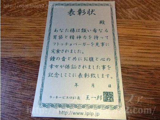 ラッキーピエロフトッチョバーガーから函館観光001