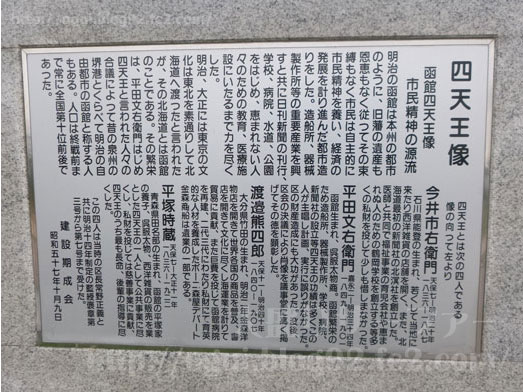 ラッキーピエロフトッチョバーガーから函館観光018