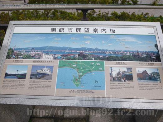 ラッキーピエロフトッチョバーガーから函館観光019
