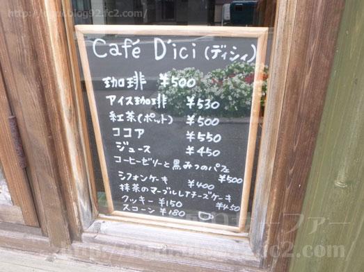 函館元町カフェおむすび茶屋と雑貨の店まんまるの月夜004
