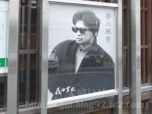 函館元町カフェおむすび茶屋と雑貨の店まんまるの月夜007