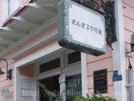 函館元町カフェおむすび茶屋と雑貨の店まんまるの月夜011