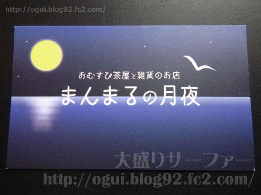 函館元町カフェおむすび茶屋と雑貨の店まんまるの月夜030