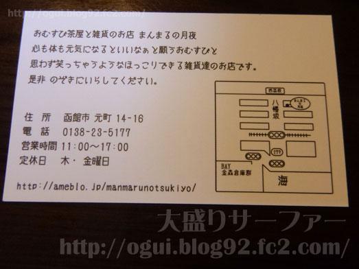 函館元町カフェおむすび茶屋と雑貨の店まんまるの月夜031