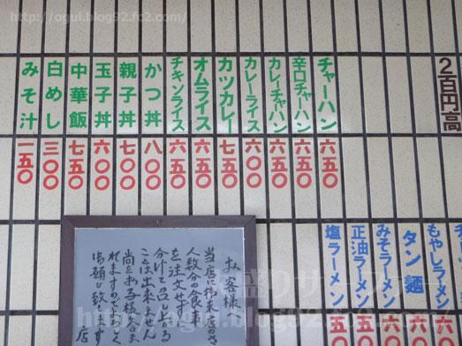 函館デカ盛聖地三大食堂なかみち食堂オムライス大盛り006