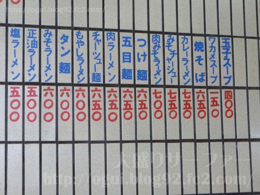 函館デカ盛聖地三大食堂なかみち食堂オムライス大盛り007