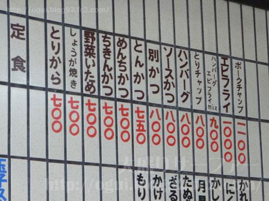 函館デカ盛聖地三大食堂なかみち食堂オムライス大盛り008