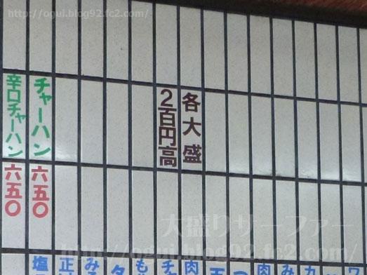 函館デカ盛聖地三大食堂なかみち食堂オムライス大盛り010